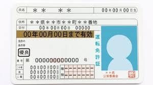 日本の免許