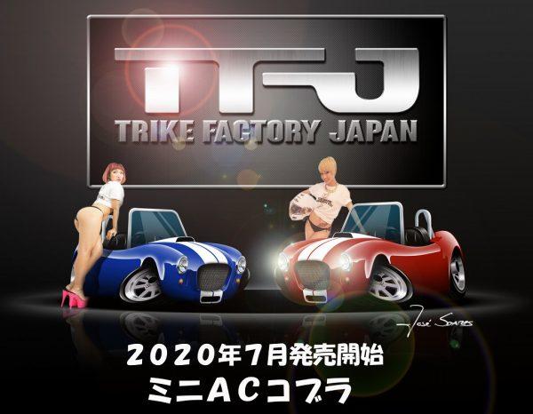 Mini-Cobra-News-ミニコブラートライクファクトリージャパン