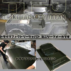 ミニージープメーカトライクファクトリージャパン2009年から2020年