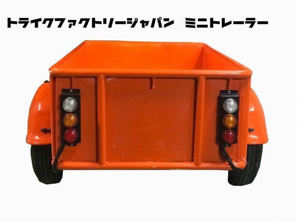 トライクファクトリージャパン(新型ミニージープ)ミニトレーラー寸法