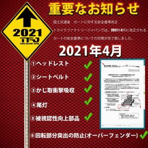 EVミニジープ_ミニカー国土交通省-カートに対する安全基準改正_ミニカーかじ取衝撃吸収