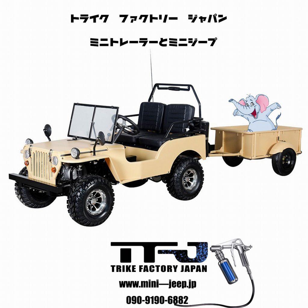 電動ミニージープオプションパーツ ミニジープ用ミニトレーラー