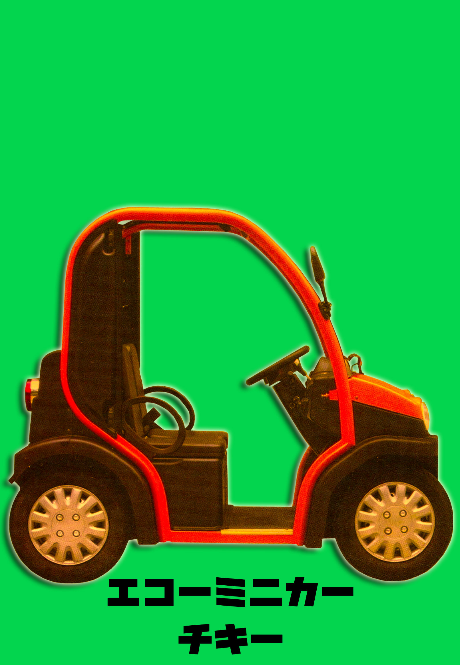 2021未来電動ミニカー